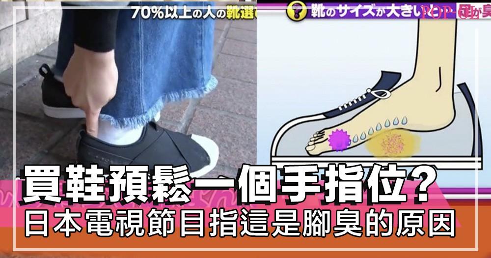 平時買鞋會買大一個手指位?原來腳臭與鞋子大小有關!日本電視節目:著過鬆的鞋會腳臭~