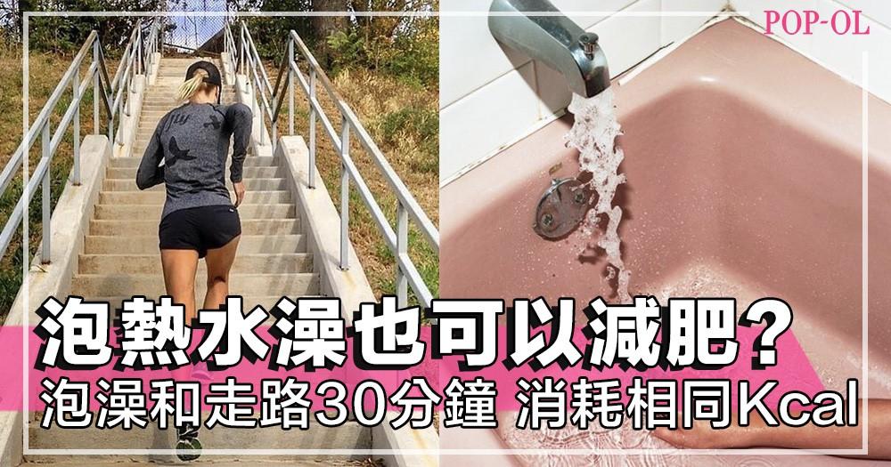 泡個熱水澡=走路30分鐘,原來兩者可以消耗相同的卡路里!以後想偷懶時就可以泡個浴代替了~