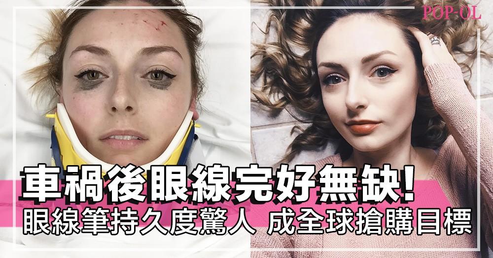 超強眼線筆實測!外國美妝Blogger車禍後自拍,眼線竟完好無缺~眼線筆被大讚持久度驚人,成為全球搶購目標!