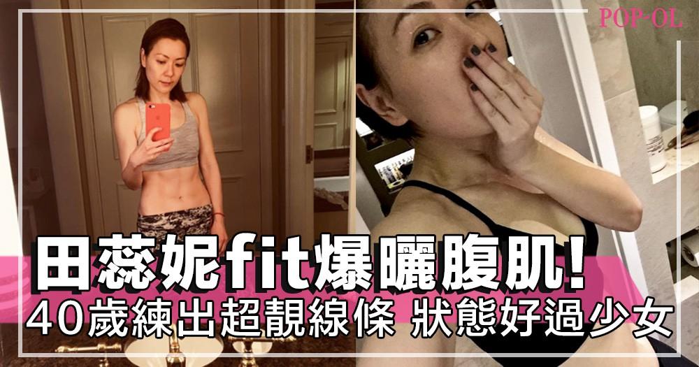 狀態仲好過少女!40歲田蕊妮fit爆曬腹肌:「不相信磅數,而是相信鏡子!」