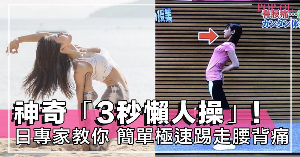 懶人福音!日本專家推薦「3秒懶人操」,極速踢走腰酸背痛,找回無痛挺直腰骨!