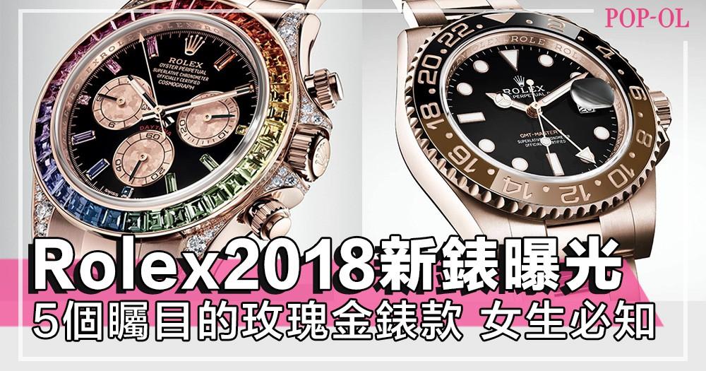Rolex 2018新錶曝光!5款備受矚目的玫瑰金錶款,極致奢華,女生們就算不買都一定要知~!