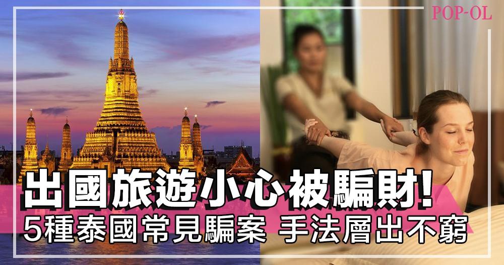 旅客一定要注意!最常見的5種泰國騙案手法,出門旅遊一不小心會被騙財,及危害到人身安全~!