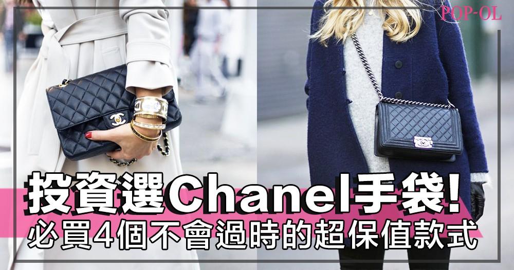 介紹4款最值得入手的Chanel手袋款,不怕過時又超保值,孭十年廿年都咁靚~!