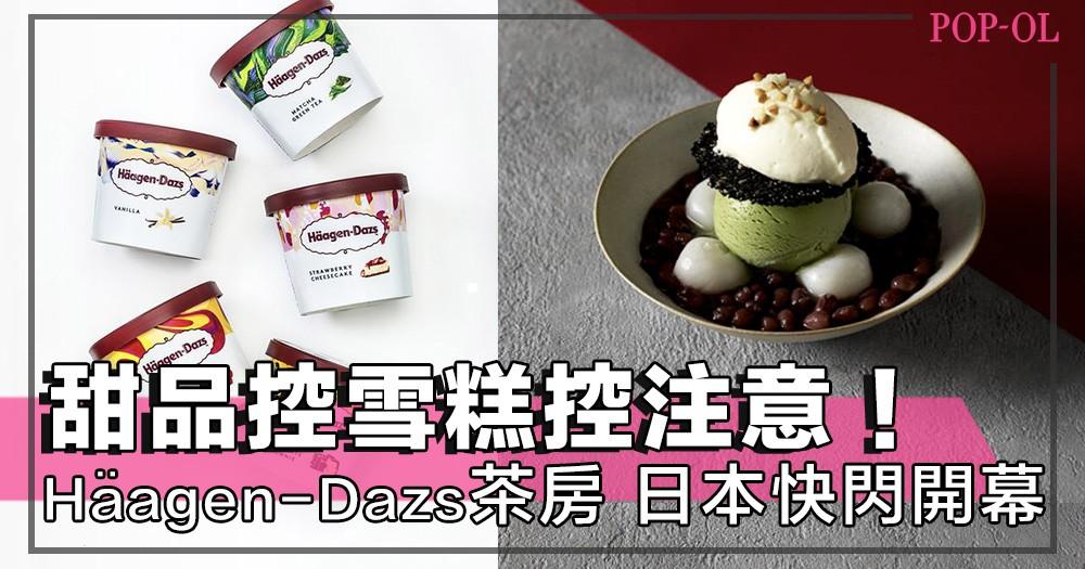 雪糕新體驗!日本銀座期間限定「Häagen-Dazs茶房」,獨創和式甜品超吸引~!