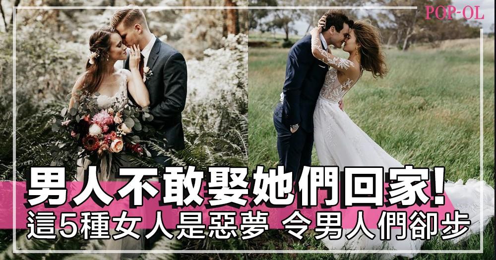 他明明說愛你,但卻遲遲不求婚!男人不想也不敢娶回家的是這5種女人!