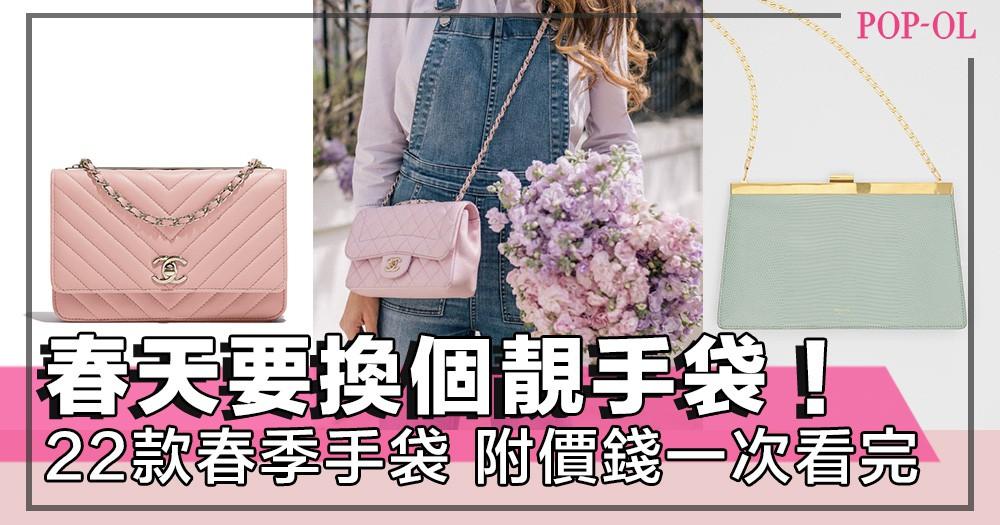 【Editor's Picks】充滿春天氣息的Céline、Chanel、Loewe靚手袋,附價錢逐個睇~!