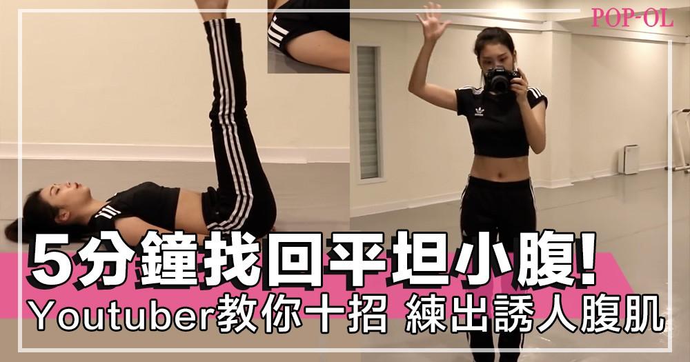 5分鐘找回平坦小腹!韓妹Youtuber一步步地教你練出誘人腹肌,加正確避免受傷方法~!