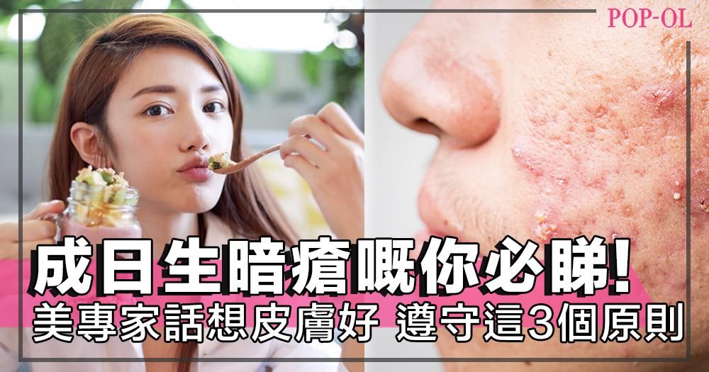 暗瘡皮膚必睇!美醫學專家證實不當飲食會令人生暗瘡,想皮膚好就要嚴格遵守這3個原則!