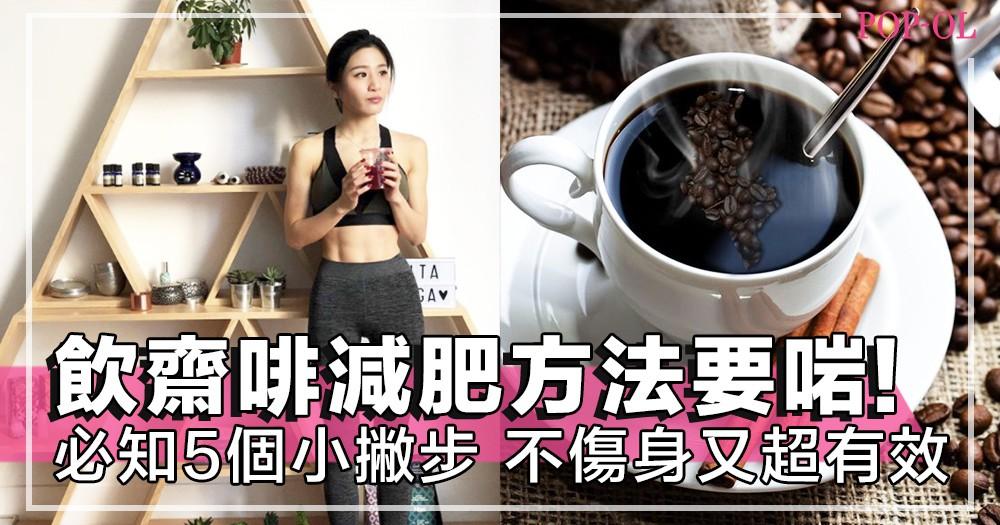 黑咖啡(齋啡)可以燃燒脂肪,但方法要用對!快記下這5個喝黑咖啡減肥的小撇步!