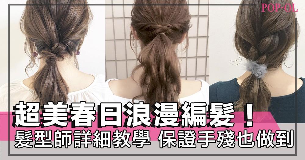 編髮控注意!教你5款日式春日浪漫馬尾編髮,手殘女也可變身女神~!