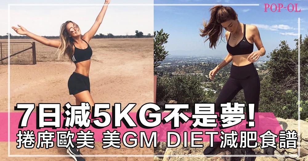 7日減5KG!捲席歐美的「GM Diet 奇蹟食譜」,提升健康又能減磅~!