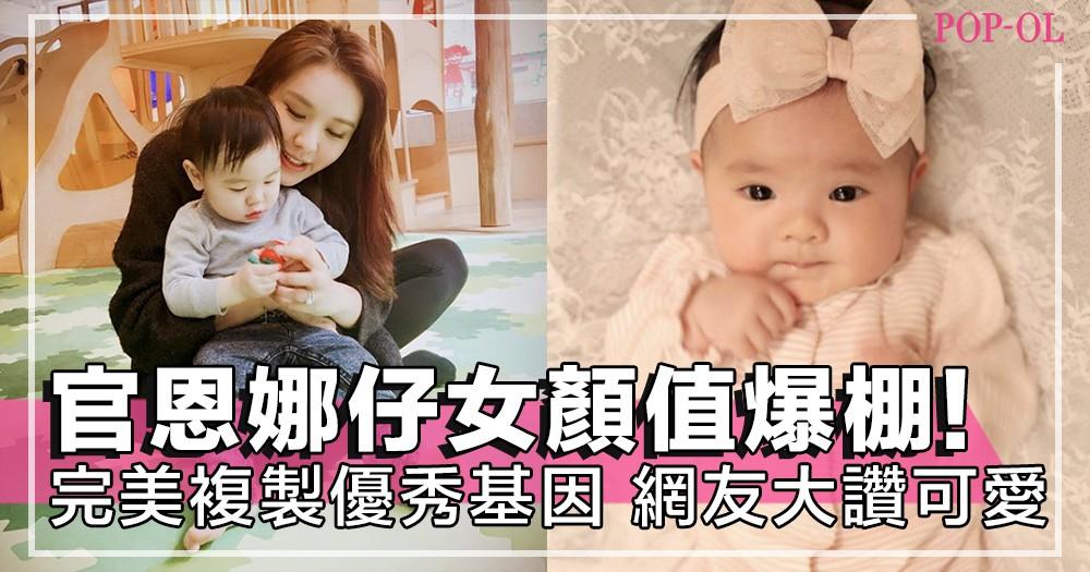 基因超級優秀!官恩娜的混血2歲兒子和3個月大女兒曝光,網友大讚:「好可愛啊!」