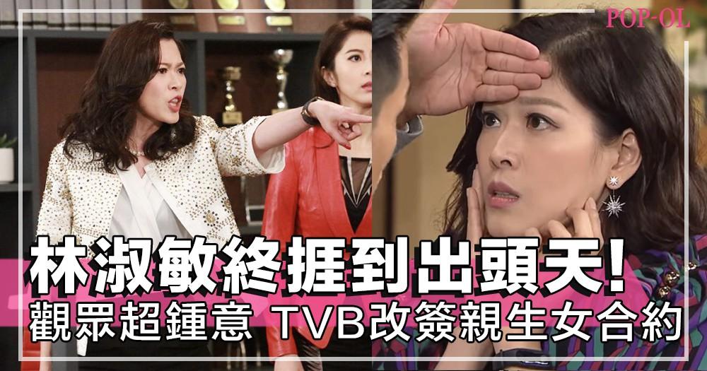 做TVB親生女!入行18年《愛回家》大小姐林淑敏,改簽TVB經理人合約,終於受力捧啦~!