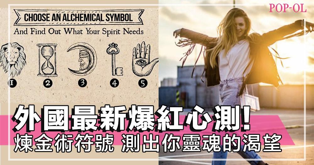 著名外國網站The Minds Journal爆紅心測,5個「煉金術」符號,發掘你的靈魂最渴望甚麼!