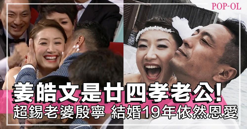 是最佳男配角也是愛妻號!與太太殷寧結婚19年恩愛如昔,姜皓文:「願意幫太太打一世工!」