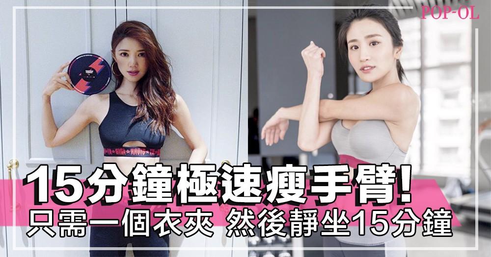 唔駛運動同節食,台灣節目教你只需一隻衣夾,就可以極速瘦手臂,女星現場實測有效!