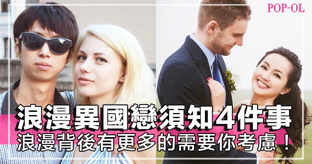 好想交個外國男友?踏入浪漫異國戀前要知道的4件事!浪漫背後有更多的需要你考慮~!