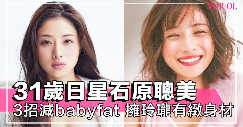 31歲石原聰美票選「最想擁有臉蛋」,3招教你甩掉baby fat、養成玲瓏有緻的好身材~!