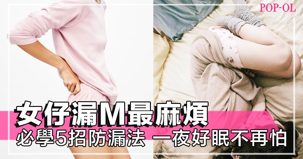 女仔漏M最麻煩!必學5招防漏法,以後唔洗煩,一夜好眠之餘唔洗再怕床單染血~!