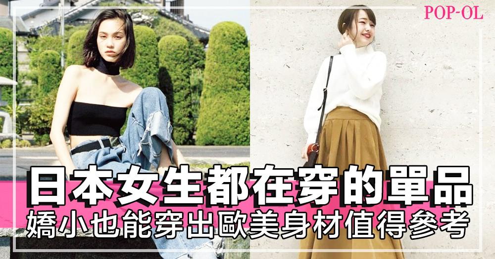 4個日本女生都在穿的單品卻讓嬌小個子也能穿出歐美身材,值得參考~!