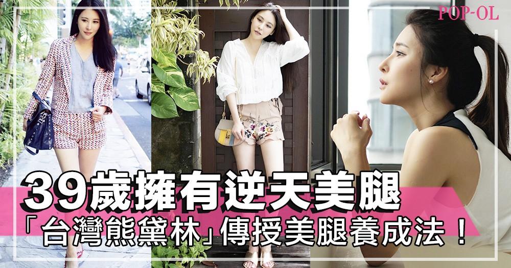39歲仍然擁有逆天美腿!「台灣熊黛林」穆熙妍教你養成白嫩美腿,消脂、縮小肌肉、去水腫方法一次傳授給你~!