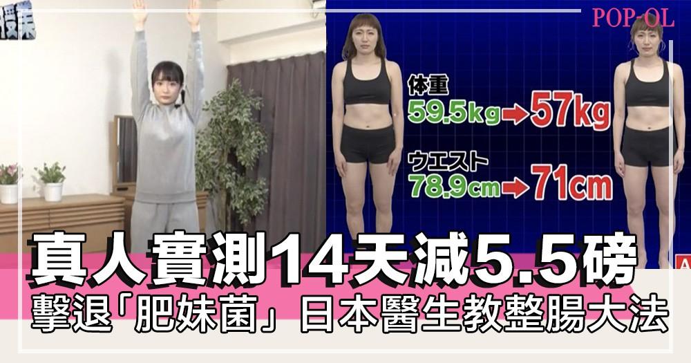 就是腸內的「肥妹菌」害你減肥失敗?!日本醫生教整腸方法,真人實測2星期可減5.5磅~!