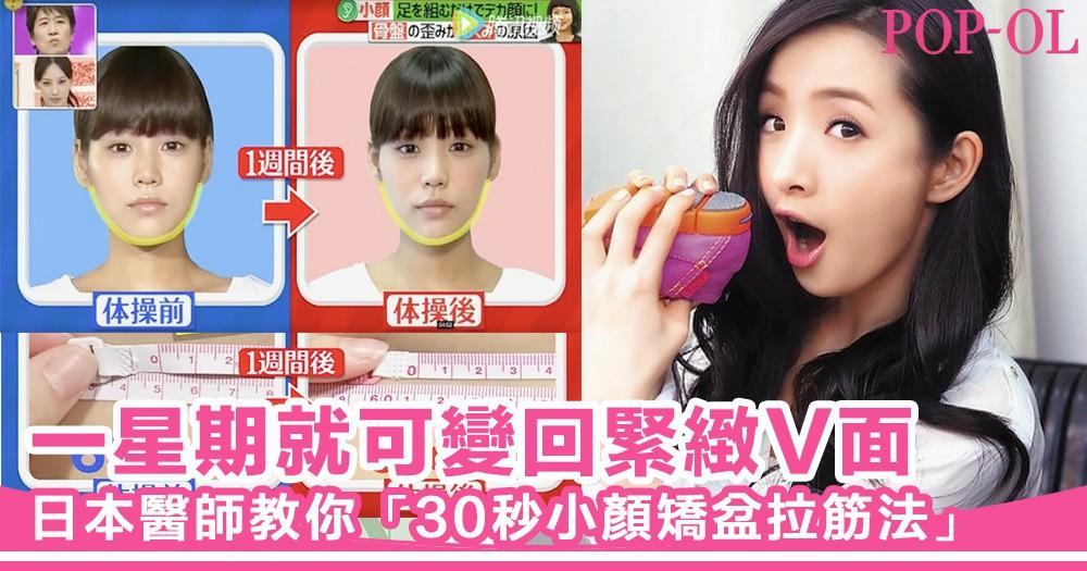 面肥不一定是因為水腫或是肥胖!日本醫師教你「30秒小顏矯盆拉筋法」,一星期就可變回緊緻V面~