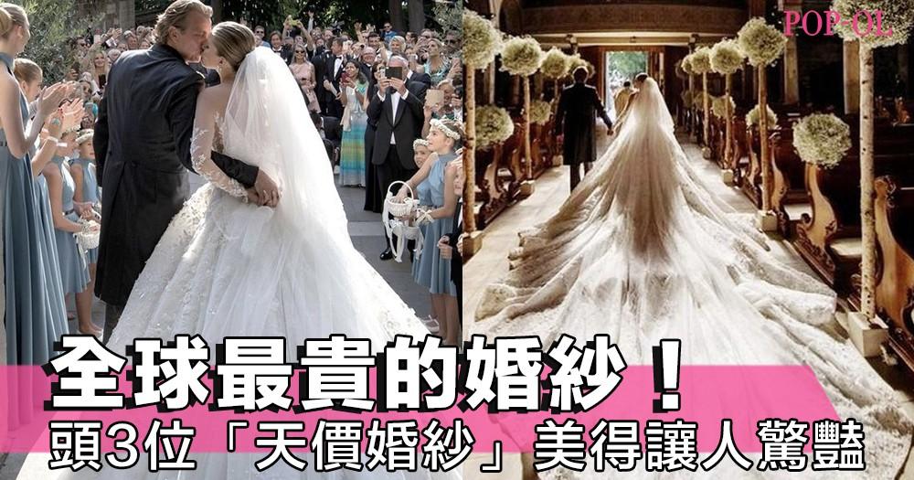 全球最貴婚紗TOP 3 ! 這3套「天價婚紗」美得太過份了,快來看看到底是哪個幸運女生穿上它們~!