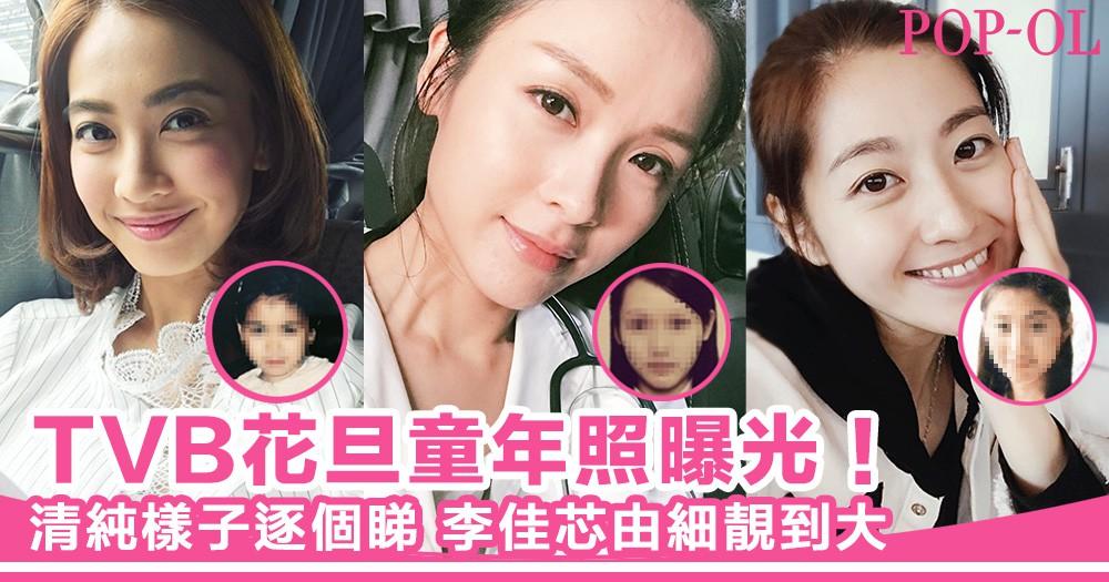 李佳芯、朱千雪真是由細靚到大呀~!10位TVB當紅花旦童年照曝光,清純樣子逐個睇,香香公主真是女大十八變!