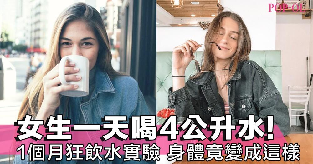 外國女生進行一個月「狂飲水實驗」,一天喝4公升水,結果身體和皮膚都出現這樣的變化!