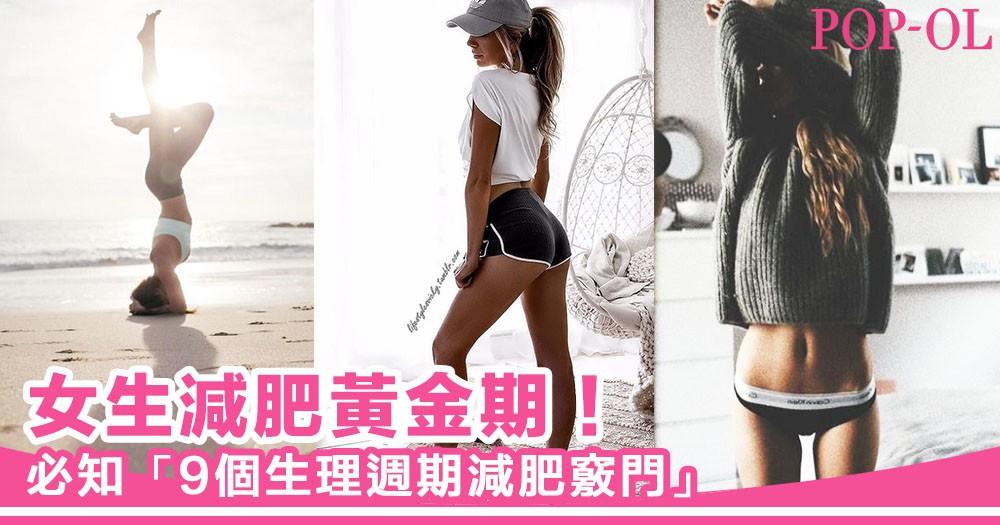 嚟m再唔係比自已懶嘅理由啦!女生們專屬的減肥黃金期  「9個生理週期減肥竅門」