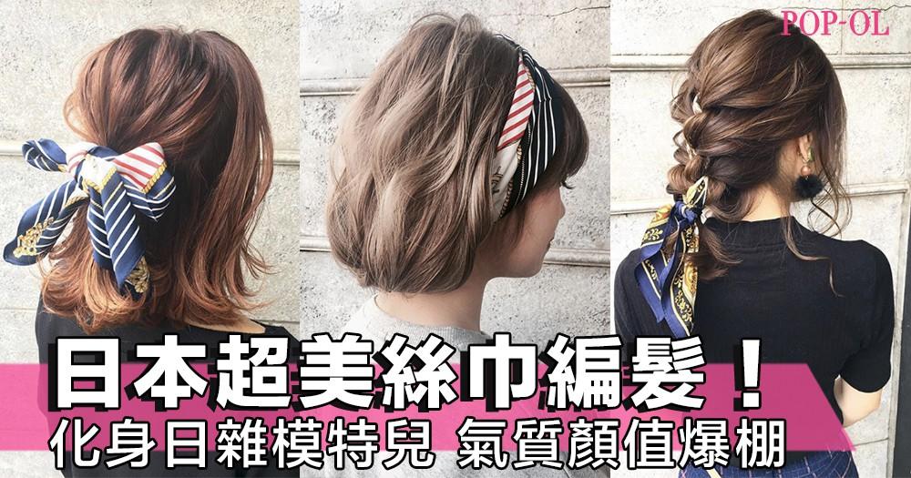 夏天就係要紮起頭髮!日本髮型師教你用編出日雜的超美「絲巾編髮」,氣質顏值立馬提升~!