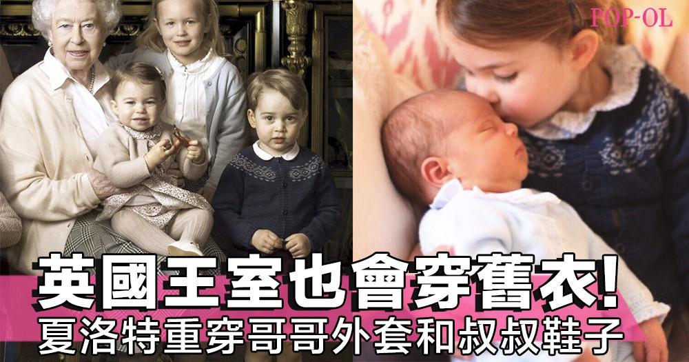 英國王室也會穿舊衣!夏洛特小公主重穿哥哥的藍色外套、哈里叔叔30年前的小鞋子~!
