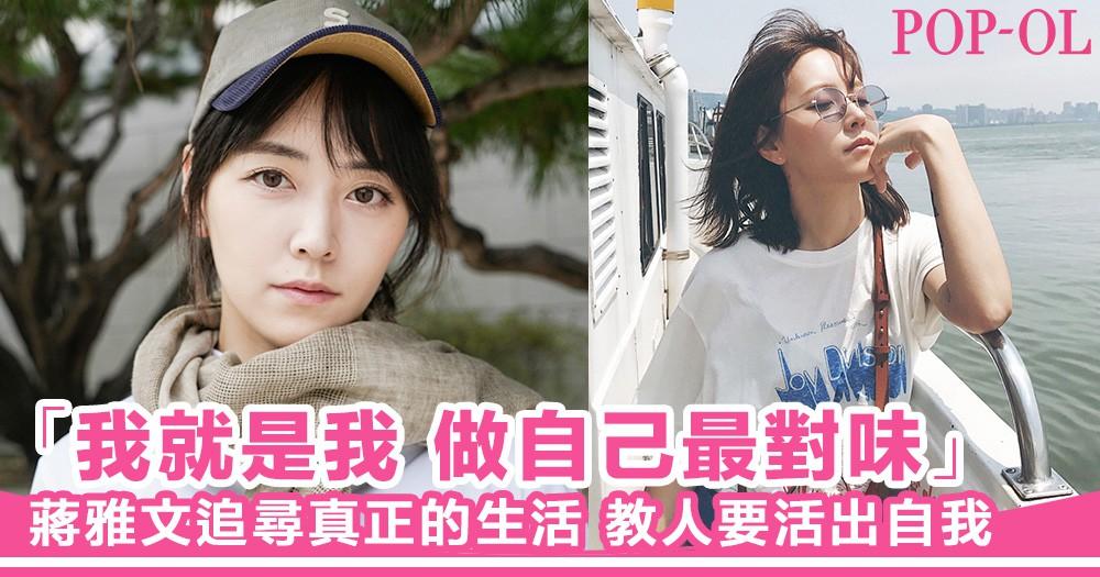 蔣雅文用「母語」拍台灣宣傳片!曾帶著兩萬蚊,到台灣追尋真正的生活和理想,退出娛樂圈10年,仍深受眾人喜歡~