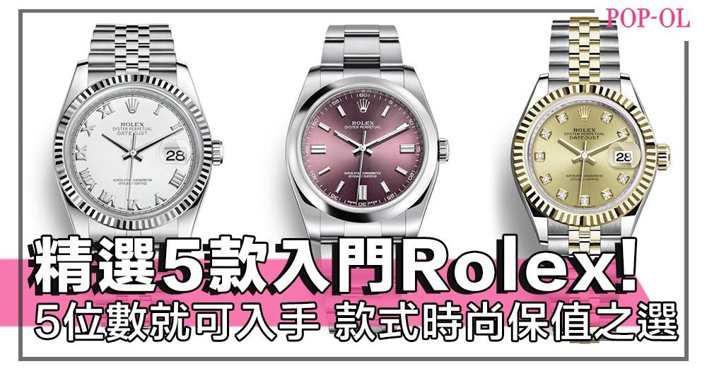 (附價格參考)5位數就可入手Rolex勞力士!精選5款入門手錶,款式時尚又充滿貴氣,超保值之選~!