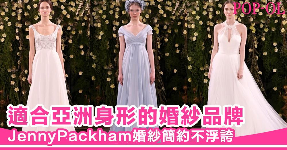 適合亞洲身形的獨特婚紗品牌Jenny Packham,每件都簡約不浮誇仿如藝術品,總有一件適合你~!