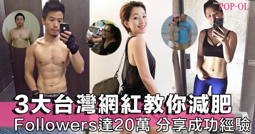 台灣3大減肥網紅 告訴你只要努力就可變靚~!20萬以上followers,向你分享減肥的成功經驗!