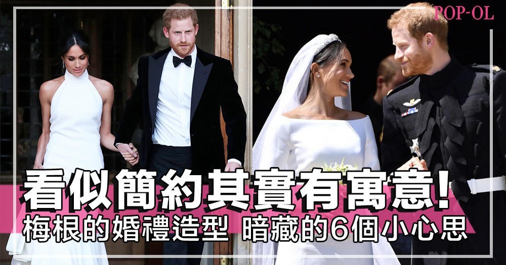 連頭紗、鞋底也是寓意深遠!梅根的婚紗造型原來都巧妙地設計過,不說真的不知道這麼花心思~!