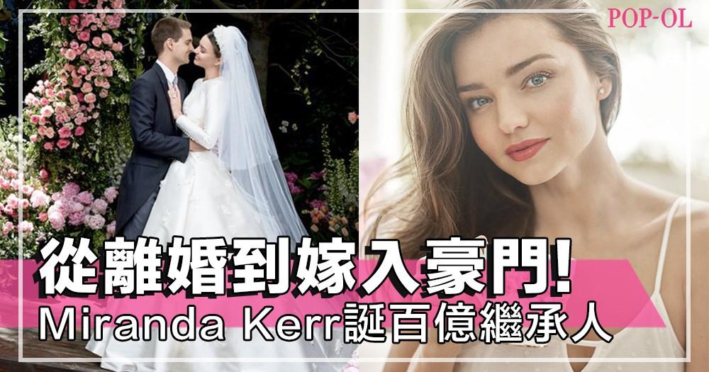 百億BB出世!與「精靈王子」離婚後,嫁小7歲Snapchat富貴小鮮肉,Miranda Kerr踏入豪門之路~!