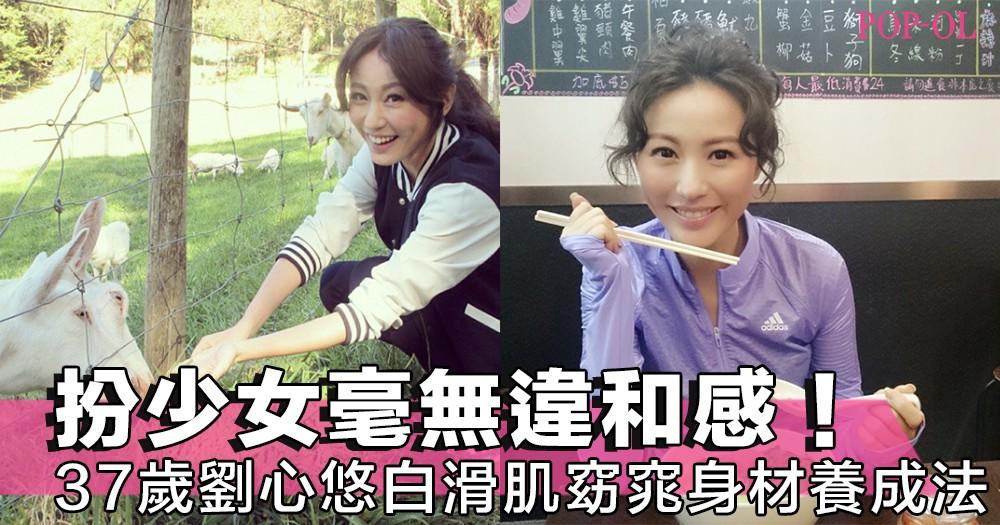 《深宮計》扮少女毫無違和感!37歲劉心悠的「白滑少女肌+窈窕身材」靠這5招養成,十年如一日!
