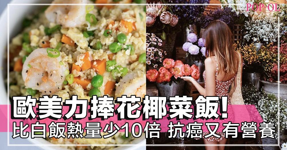 熱量直接減半兼營養滿滿~瘋摩歐美的「花椰菜飯」,減肥效果簡直逆天,附送小編私藏好味食譜~!