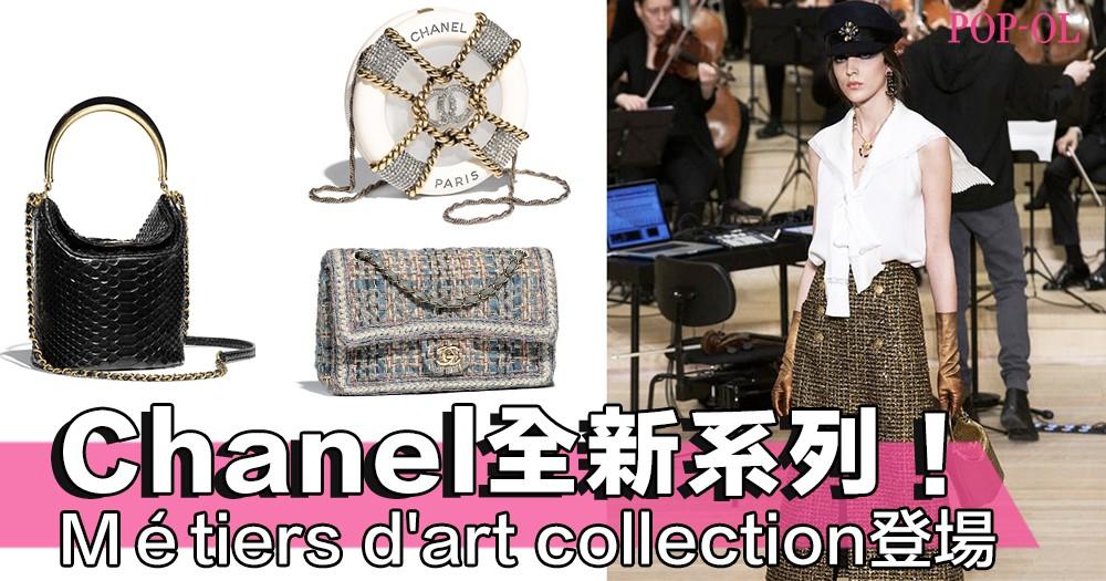 Chanel又出新袋啦!全新Métiers d'art collection手袋正式發佈,連價錢一次過看完~!