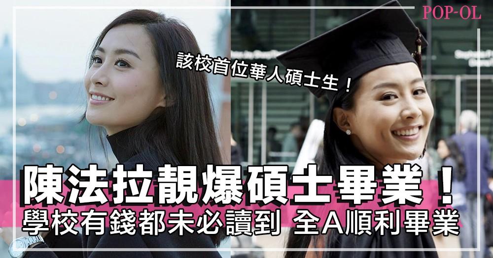 全A畢業超厲害!陳法拉攻讀4年美國戲劇碩士畢業,絕對是有樣有內涵的真女神~!