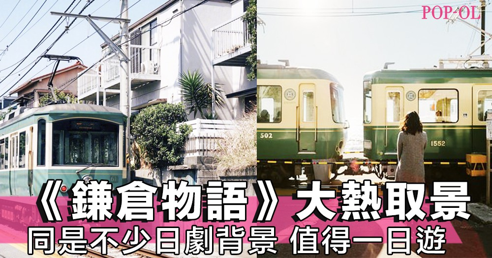 想去旅行嗎?日本大熱電影《鎌倉物語》取景地鎌倉離東京非常近,也曾是不少日劇的著名景點,值得一日遊~!