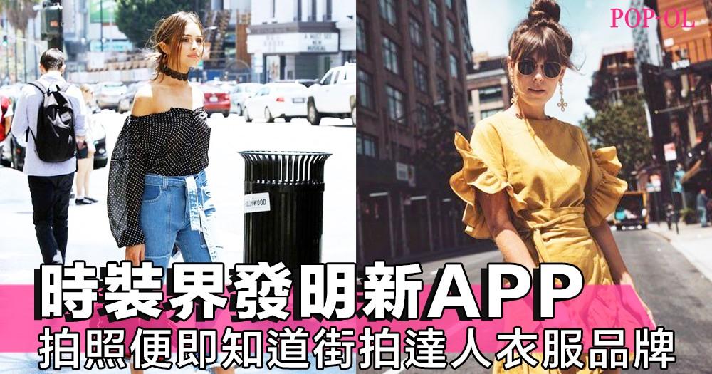 時裝界一大發明!Google推出全新Apps,拍照便立即知道街拍達人的衣服是什麼品牌了~!