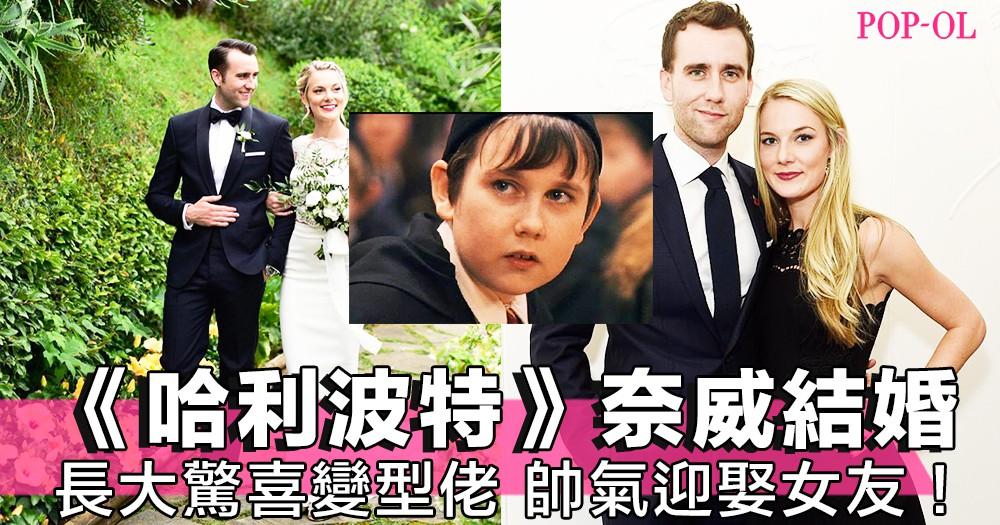 「曾經的小孩子都長大了!」《哈利波特》中飾演奈威的Matthew Lewis帥氣迎娶女友~!