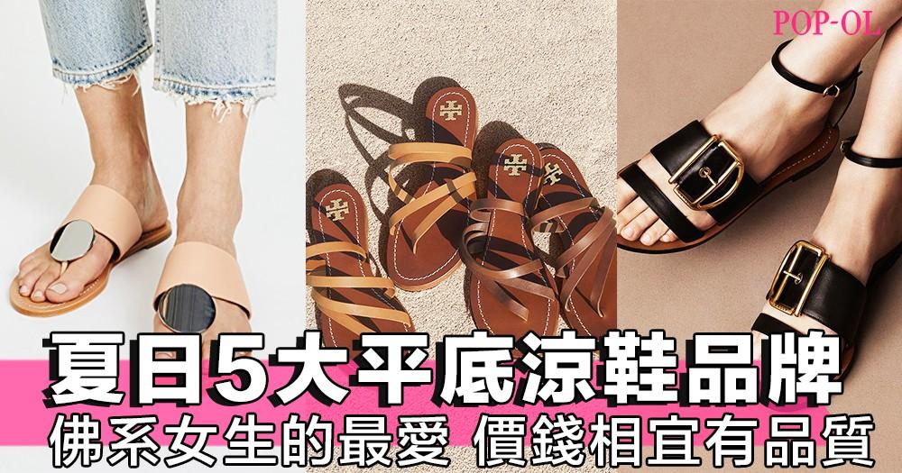 夏天是佛系女生的最愛,因為是穿平底涼鞋的季節!5大涼鞋品牌介紹給你~!