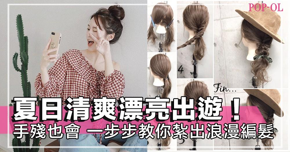 一步步教你編髮!快來學會這幾款超美的浪漫編髮,夏日清爽又漂亮地出遊,手殘也學得會!