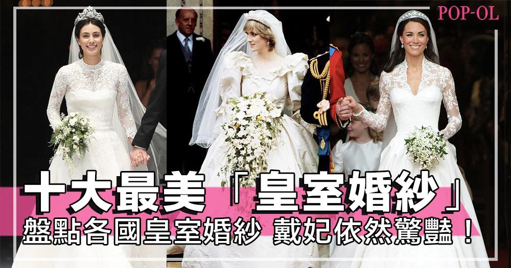 皇室婚紗大比拼!盤點10大各國皇室的「最美婚紗」,已故戴安娜王妃依然美得驚豔~!
